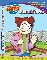 Stressball Sally Bulling DVD